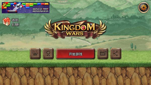 Kingdomwars