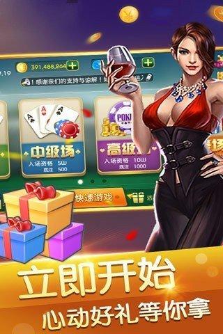 中国城棋牌游戏截图