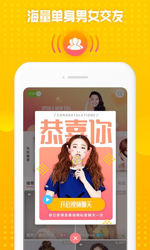 果味App介绍