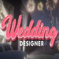 婚礼设计师破解版