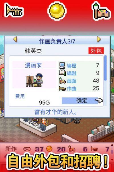 游戏开发物语重制版