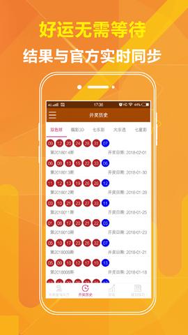 yy彩票App介绍