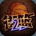 新街头篮球官方版