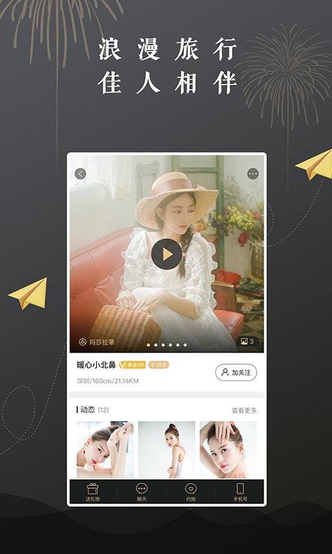 遇美app介绍