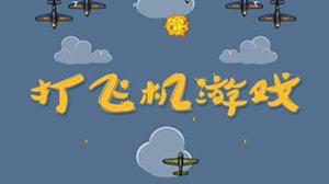 打飞机游戏合集