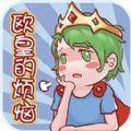 欧皇的烦恼游戏iOS版