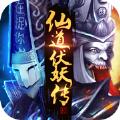 仙道伏妖传iOS版