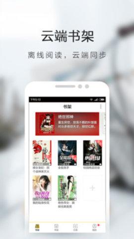 恒悦小说app介绍