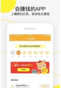 懒熊优惠APP是一款为大家分享折扣优惠券的网购平台