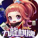 九龙国际棋牌游戏