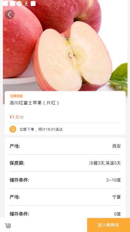 囧家家APP是一款專售蔬果生鮮的網購商城