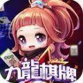 九龙国际棋牌游戏中心