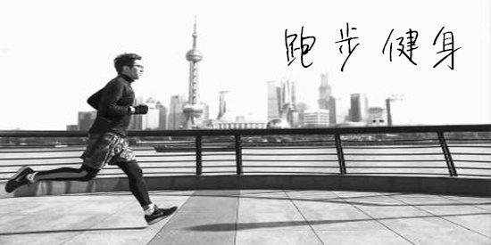 跑步健身软件合集
