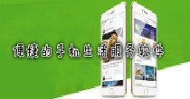 便捷的手机生活服务软件