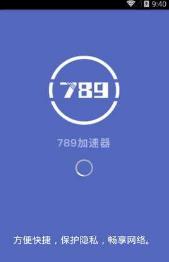 789加速器