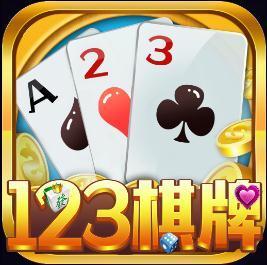 123棋牌官方版