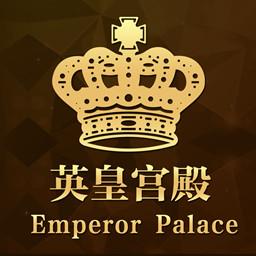 英皇宫殿娱乐