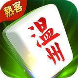 熟客温州麻将棋牌
