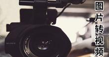 图片制作视频手机软件