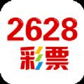 2628彩票app