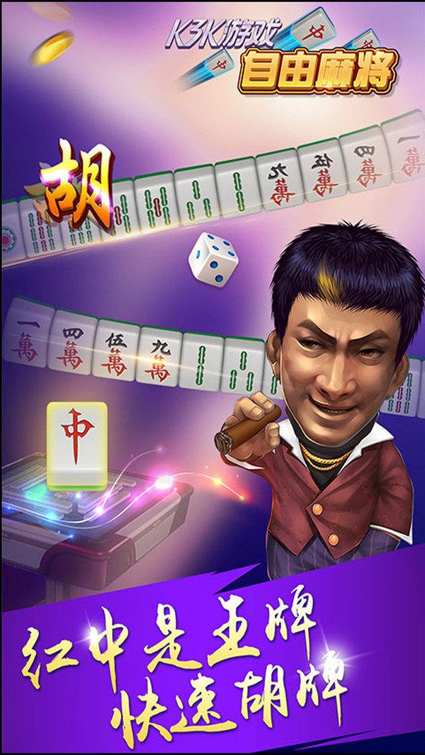 红心自由麻将是一款非常好玩的棋牌麻将手游