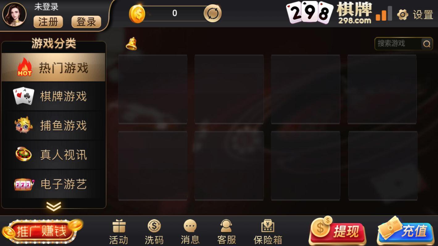298棋牌最新版