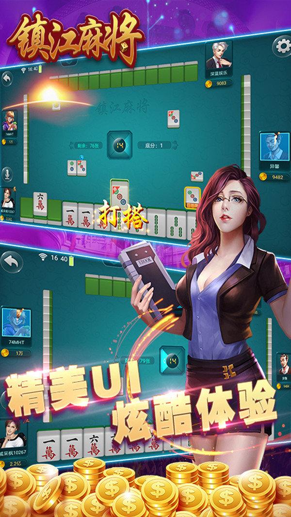 《红心镇江麻将》是一款镇江地区特色麻将游戏,