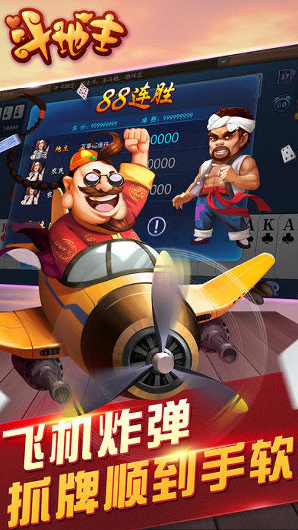红心斗地主是一款玩法自由的斗地主扑克牌游戏