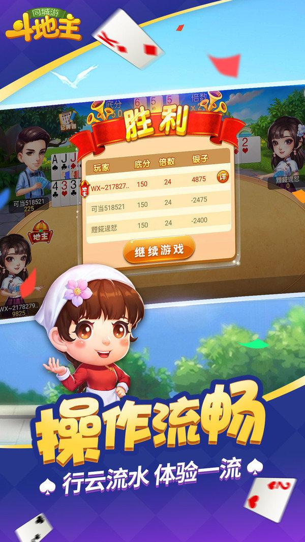 同城游斗地主手机版是由同城游打造的特色斗地主游戏