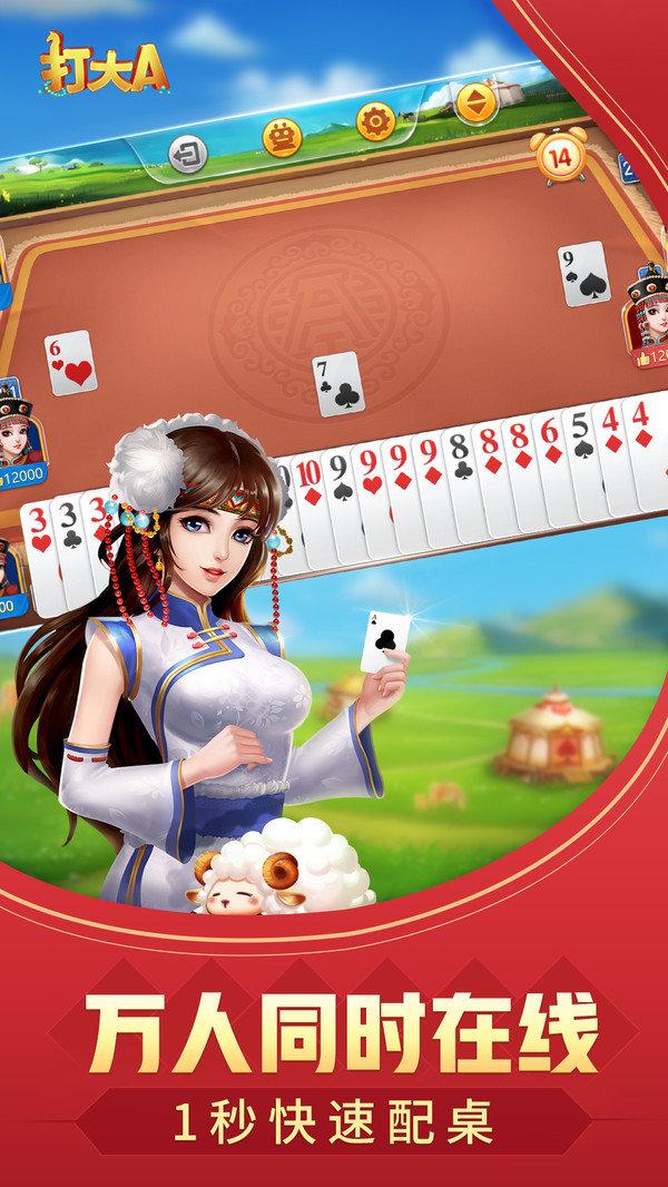 同城游打大尖是基于内蒙古经典玩法制作的手机棋牌游戏,