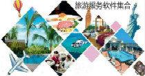 旅游服务软件集合