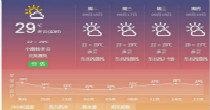 天气预报15天查询软件