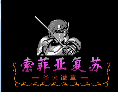 火焰之纹章外传FC版