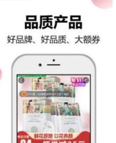 省钱高手APP是一款非常省钱的手机购物神器