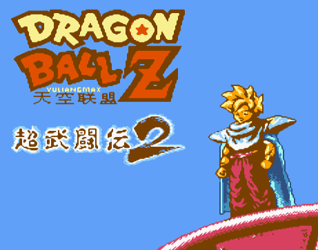 龙珠Z2FC版