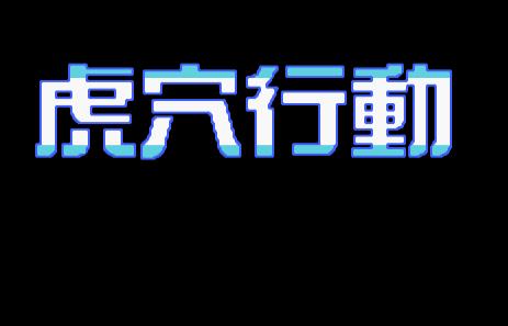 虎穴行动FC版