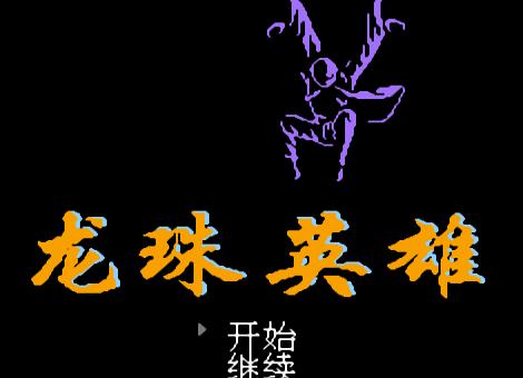 龙珠英雄FC版