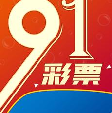 91娱乐彩票手机版