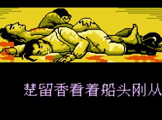 梦幻FC版