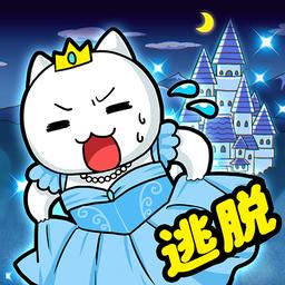 大白猫逃脱