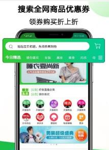 青檸賺客APP是一款非常實用的手機領券購物平臺