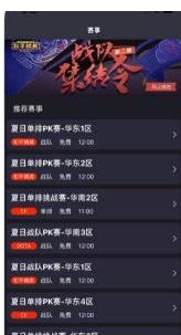 Miss电竞APP是一款手机电竞社区平台
