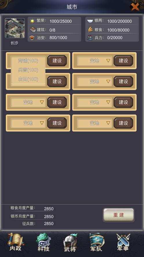 一个人的三国志iOS版