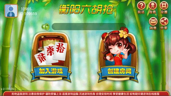 衡阳六胡抢是以衡阳地区特色字牌玩法制作,