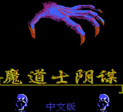 魔道士阴谋FC版
