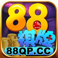 88棋牌游戏