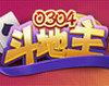 0304斗地主app