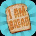 我是面包模擬器