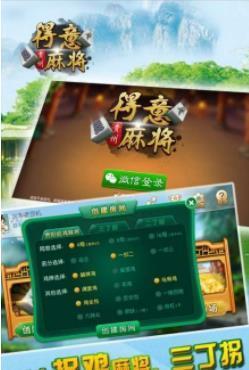 得意贵州麻将官网是一款轻松娱乐的麻将竞技游戏,