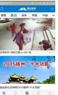 扬州发布APP是一款深受当地人们喜爱的一款新闻资讯平台